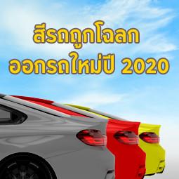สีรถถูกโฉลก ออกรถใหม่ปี 2020
