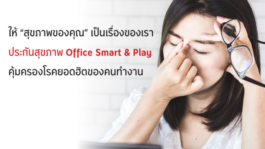 Office Smart & Play