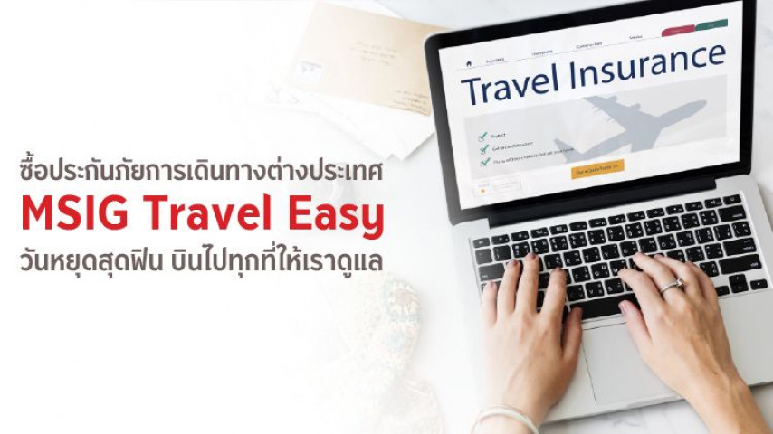 MSIG Travel Easy