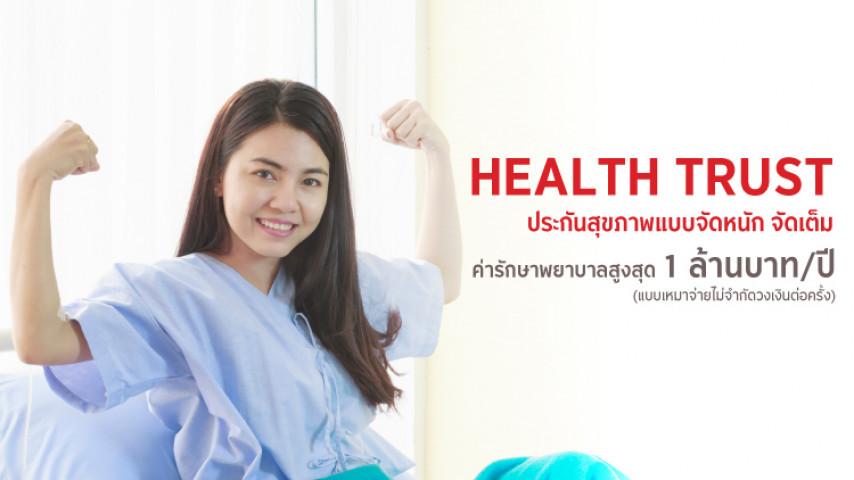 ประกันสุขภาพ Health Trust