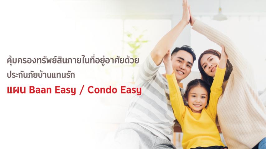 Baan Easy & Condo Easy