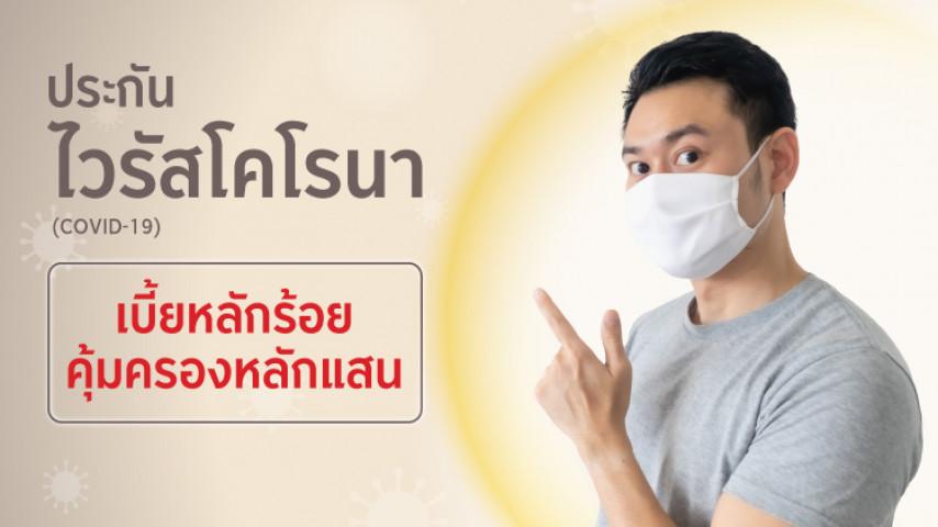 ประกันภัย ไวรัสโคโรนา Coronavirus (COVID-19)