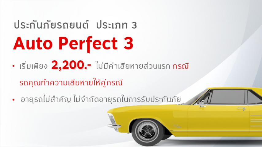 Auto Perfect 3