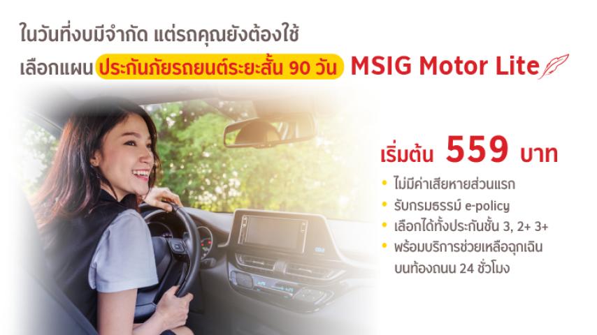 MSIG Motor Lite