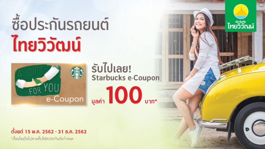 รับไปเลย ส่วนลด Starbucks e-coupon