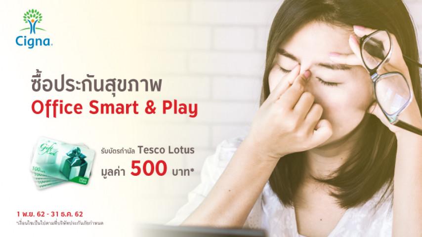 ประกันสุขภาพ Office Smart & Play