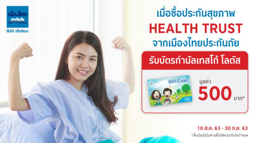 สุดคุ้มกับประกันสุขภาพ Health trust